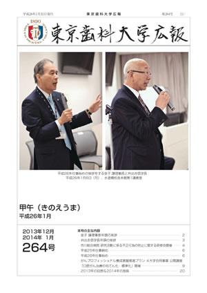 広報誌 「学内広報」 | 東京大学