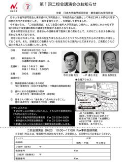 第1回二校会講演会のお知らせ(2014年9月23日)