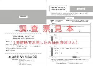 東京歯科大学同窓会 会員名簿調査票見本