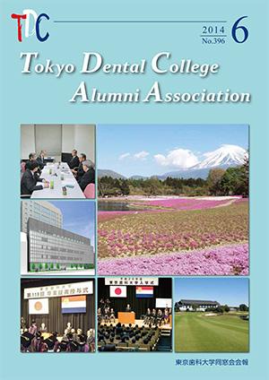 東京歯科大学同窓会会報 第396号(2014年6月号)