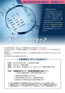 東京地域支部連合会 学術講演会「超高齢化の今こそ、内科的基礎知識を見直そう! 」/講師:片倉 朗 先生(平成26年9月26日)