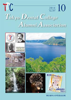 東京歯科大学同窓会会報 第397号(2014年10月号)