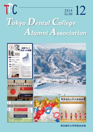 東京歯科大学同窓会会報 第398号(2014年12月号)
