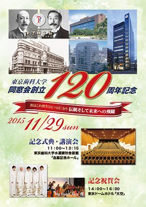 東京歯科大学同窓会創立120周年記念チラシ