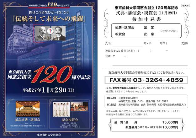 東京歯科大学同窓会創立120周年記念パンフレット・参加申込書