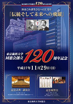東京歯科大学同窓会創立120周年記念チラシ・参加申込書