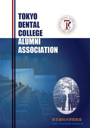 東京歯科大学同窓会案内(2015年版)表紙
