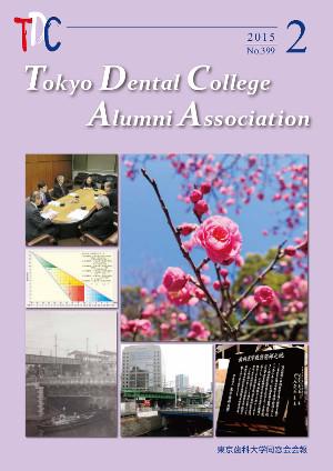 東京歯科大学同窓会会報 第399号(2015年2月号)