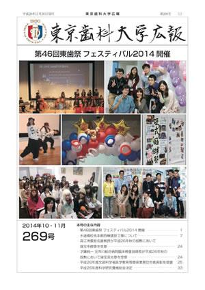 広報活動|大学案内|東京薬科大学