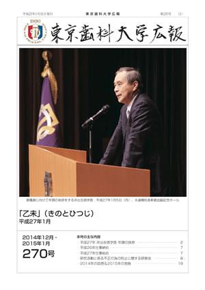 広報 | 大学紹介 | 東京国際大学