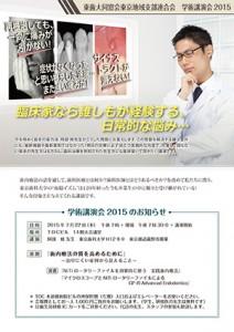東京地域支部連合会 学術講演会『歯内療法の質を高めるために』~治りにくい症例から見えること~/講師:阿部 修 先生(平成27年7月22日)