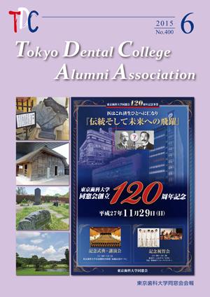 東京歯科大学同窓会会報 第400号(2015年6月号)