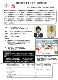 第2回若手支援セミナーのお知らせ(2015年9月27日)