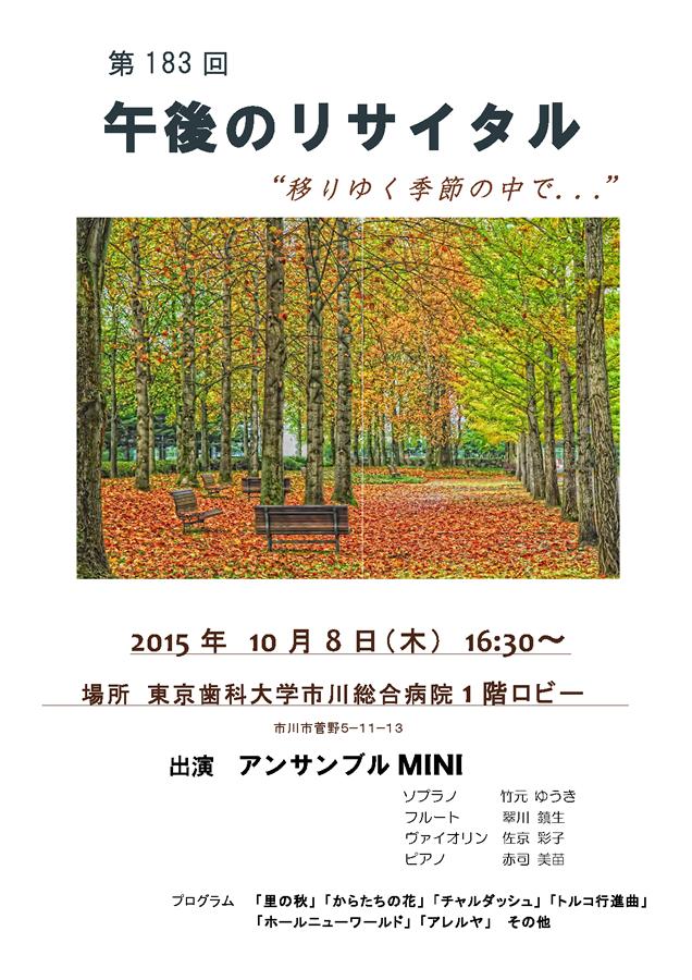 市川総合病院ロビーコンサートのご案内(2015年10月8日(木))