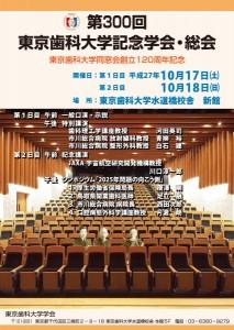 第300回東京歯科大学記念学会・総会(平成27年10月17・18日)