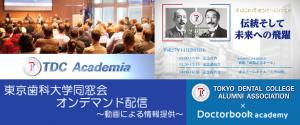 東京歯科大学同窓会 オンデマンド配信 〜動画による情報提供〜