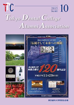 東京歯科大学同窓会会報 第401号(2015年10月号)