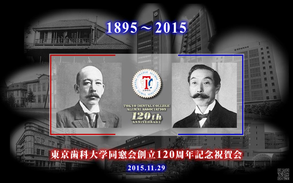 東京歯科大学同窓会創立120周年記念祝賀会 壁紙