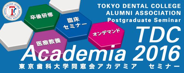 2016 TDCアカデミア セミナー(TDC卒研セミナー)
