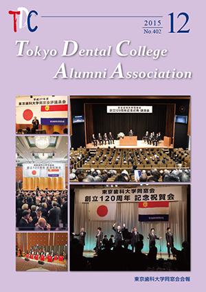 東京歯科大学同窓会会報 第402号(2015年12月号)
