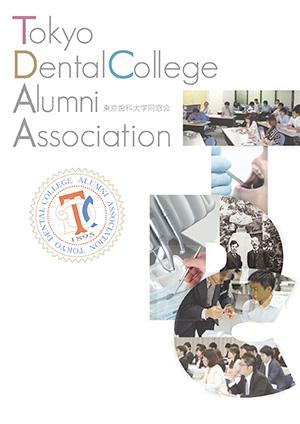 東京歯科大学同窓会案内(2016年版)表紙