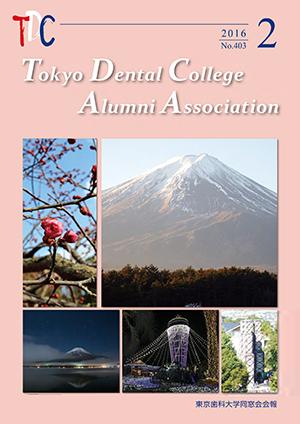 東京歯科大学同窓会会報 第403号(2016年2月号)表紙