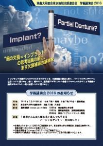 東京地域支部連合会 学術講演会「患者さんによく噛めると喜んでもらえるパーシャルデンチャーを目指して」/講師:藤関 雅嗣 先生(平成28年7月14日)
