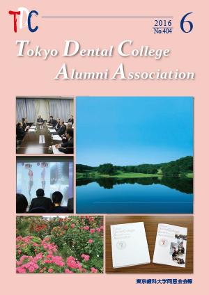 東京歯科大学同窓会会報 第404号(2016年6月号)表紙