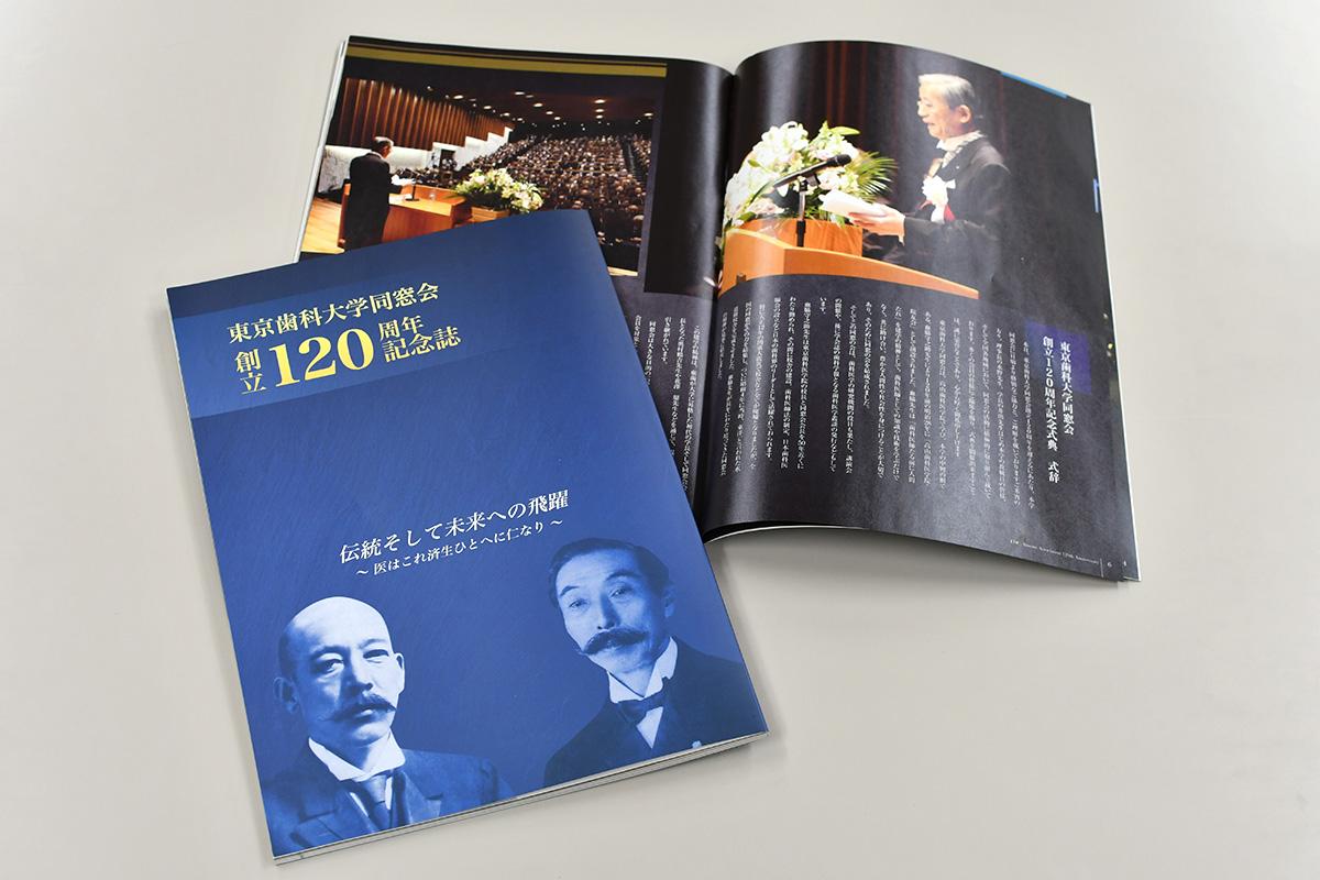 東京歯科大学同窓会創立120周年h記念誌 表紙