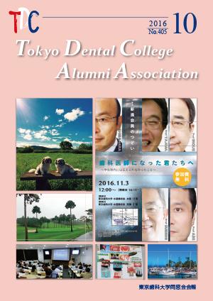 東京歯科大学同窓会会報 第405号(2016年10月号)表紙
