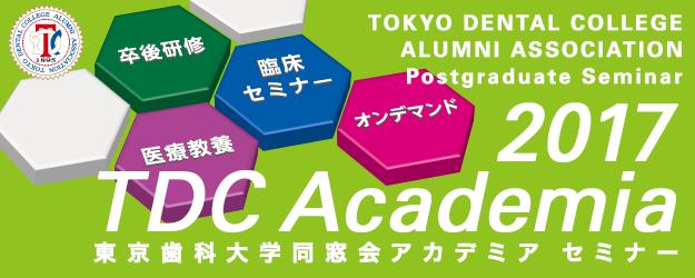 2017 TDCアカデミア セミナー(TDC卒研セミナー)