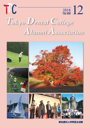 東京歯科大学同窓会会報 第406号(2016年12月号)表紙