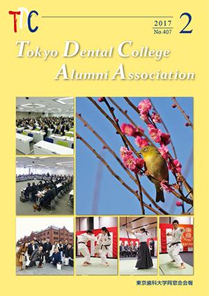 東京歯科大学同窓会会報 第407号(2017年2月号)表紙