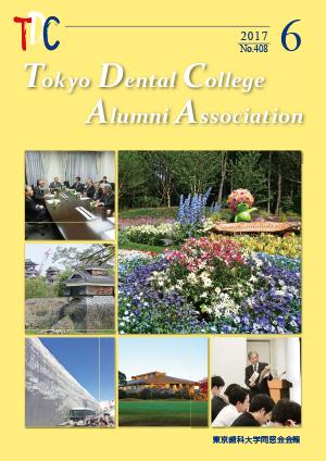 東京歯科大学同窓会会報 第408号(2017年6月号)表紙