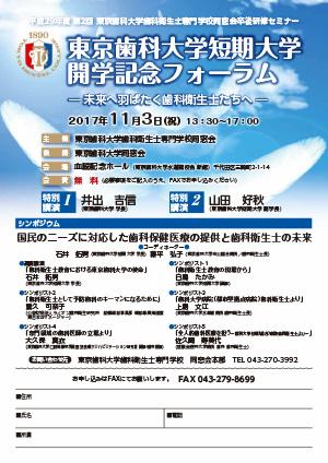 東京歯科大学短期大学開学記念フォーラム −未来へ羽ばたく歯科衛生士たちへ−(2017年11月3日(金・祝))