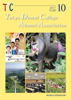 東京歯科大学同窓会会報 第409号(2017年10月号)表紙