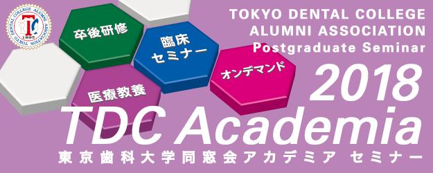 2018 TDCアカデミア セミナー(TDC卒研セミナー)