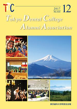 東京歯科大学同窓会会報 第410号(2017年12月号)表紙
