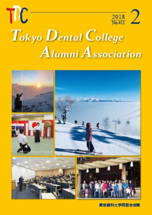 東京歯科大学同窓会会報 第411号(2018年2月号)表紙