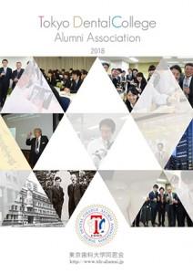 東京歯科大学同窓会案内(2018年版)表紙