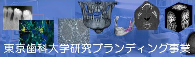 東京歯科大学 私立大学ブランディング事業について