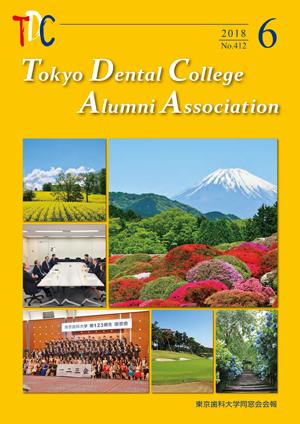 東京歯科大学同窓会会報 第412号(2018年6月号)表紙