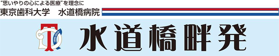 東京歯科大学水道橋病院広報誌「水道橋畔発」