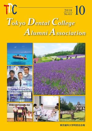 東京歯科大学同窓会会報 第413号(2018年10月号)表紙