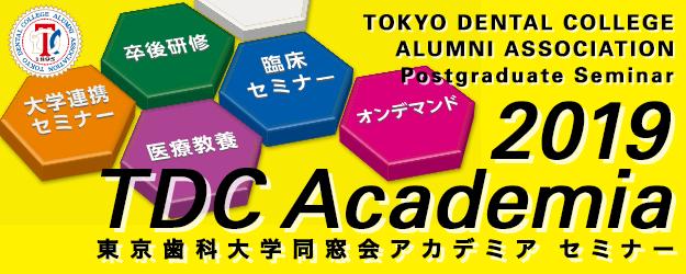 2019 TDCアカデミア セミナー(TDC卒検セミナー)
