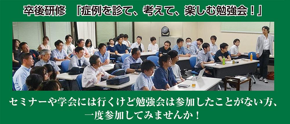 東京歯科大学同窓会 2019 TDCアカデミア 卒後研修 「症例を診て、考えて、楽しむ勉強会!」 セミナーや学会には行くけど勉強会は参加したことない方、一度参加してみませんか!