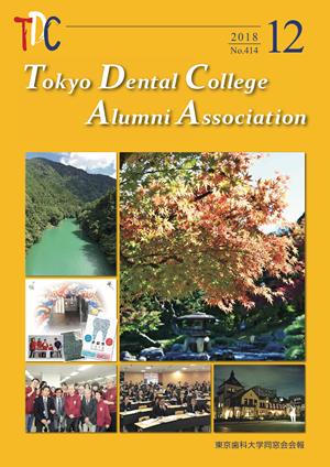 東京歯科大学同窓会会報 第414号(2018年12月号)表紙