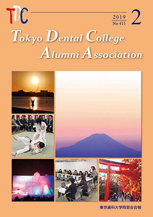 東京歯科大学同窓会会報 第415号(2019年2月号)表紙