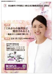 20191006_josei_kaiin_lecture_02