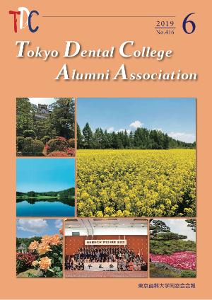 東京歯科大学同窓会会報 第416号(2019年6月号)表紙